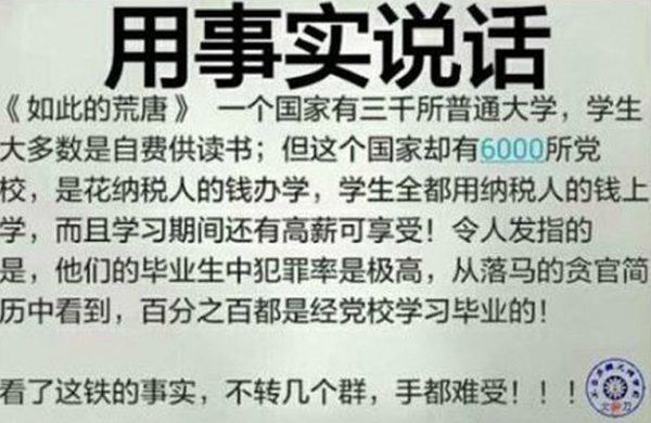 网帖揭露中共党校荒唐(网络图片)