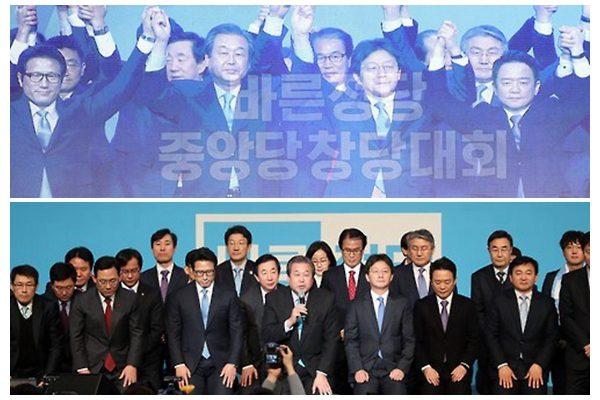 韩成立第四大党 为朴槿惠违宪及干政案集体下跪