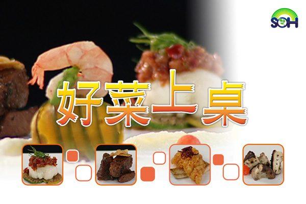 【好菜上桌】开运年菜~开阳白菜肉丸锅 (视频/音频)