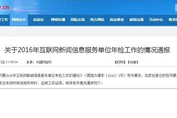 日前,大陆8家网站要求整改。(网络图片)