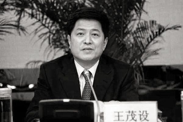 中共原山西运城市委书记王茂设获刑15年。(网络图片)
