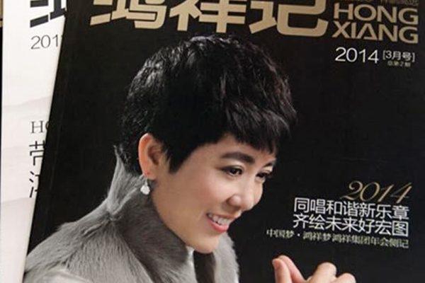 """中共官方证实""""丹东女首富""""马晓红正在接受调查。(网络图片)"""