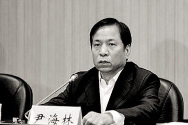 """天津""""第二虎""""尹海林被立案审查行政撤职"""