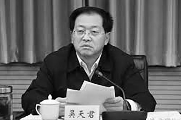 河南原政法委书记吴天君被双开,他曾积极追随中共江泽民集团迫害法轮功学员(网络图片)