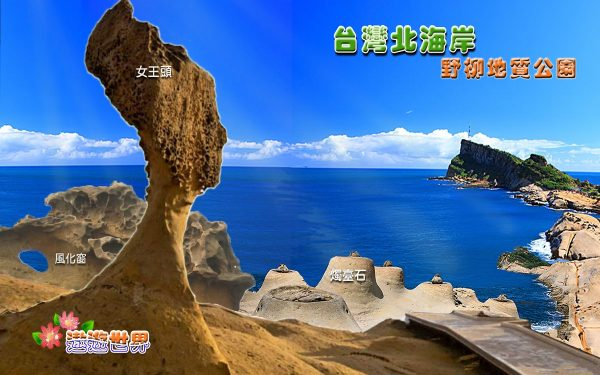 台湾北海岸 野柳地质公园