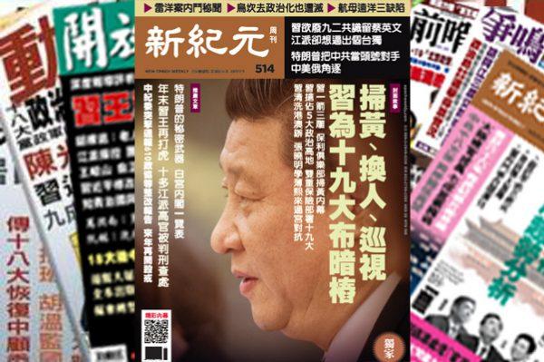 【名刊话坛】北京岁末扫黄,习近平一箭三雕(下集)