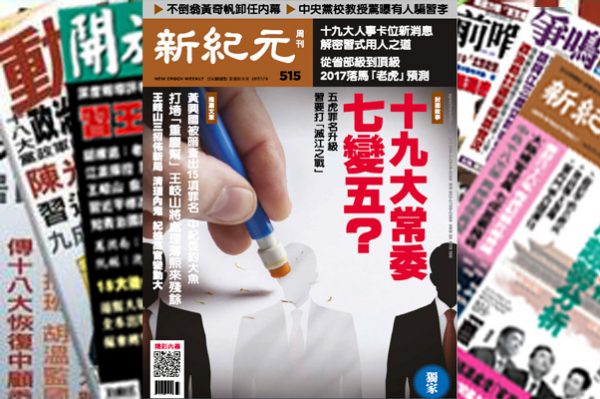【名刊话坛】江派五虎罪名升级,正义之战剑指何方