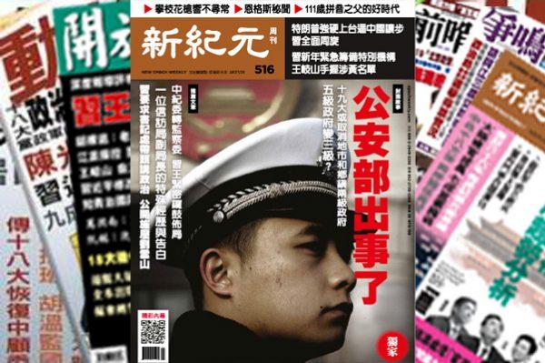 【名刊话坛】习近平设反贪局,公安部被「动手术」