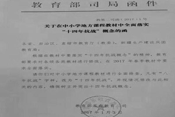 中共教育部再次篡改教材 抗日8年变14年