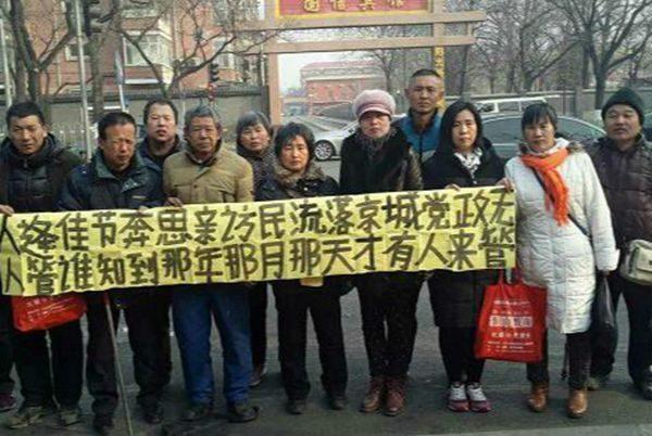 北京进入两会安保 各地截访人员搜捕、殴打访民