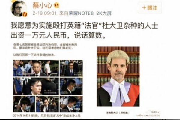 红二代教唆殴打港法官 不屑习依法治国!