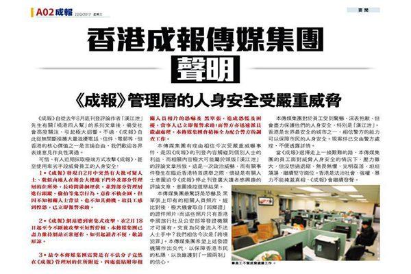 【港特首選舉】《成報》管理層遭威脅 「漢江泄」發聲明指「無法無天」