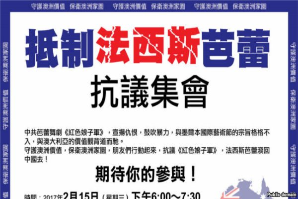 """澳大利亚华人抗议上演""""红色娘子军"""""""