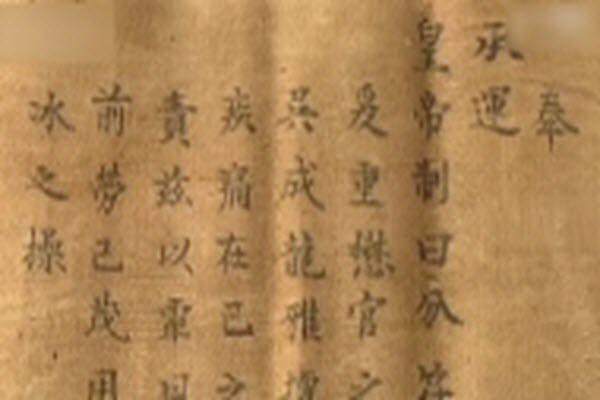 康熙圣旨原件曝光 300年风骨秒杀阉割文化 惊叹网民