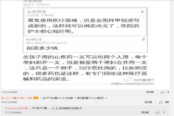 怕曝光?!媒体急删浙江医生无良致5人染艾滋事件