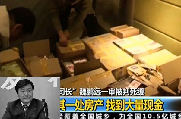 魏鹏远被查抄视频曝光,现场成箱现金摆满地上。(网络图片)