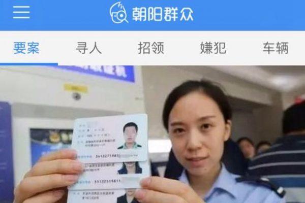 """北京警方发布""""朝阳群众""""手机APP 民众斥违背人性"""