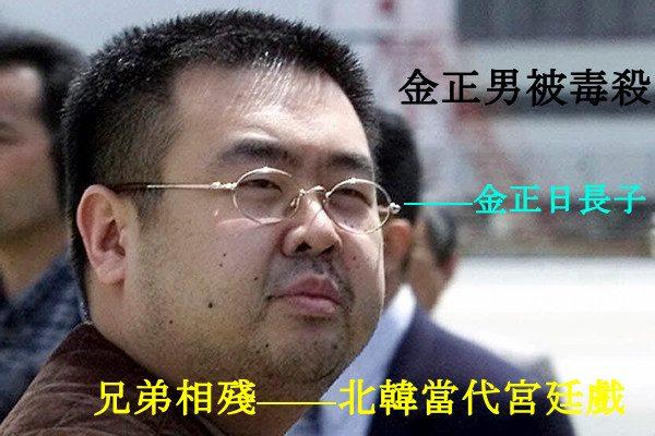 金正恩同父异母哥哥金正男。(网络图片)