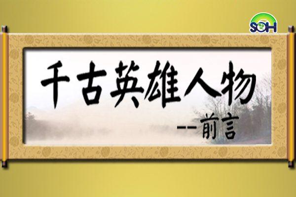 【千古英雄人物节目】前言