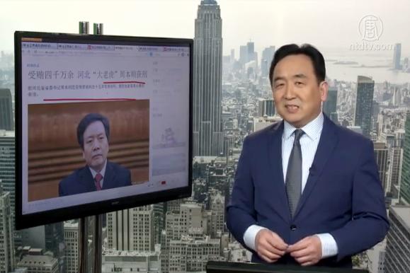 【今日点击】受贿四千万余 河北〝大老虎〞周本顺获刑