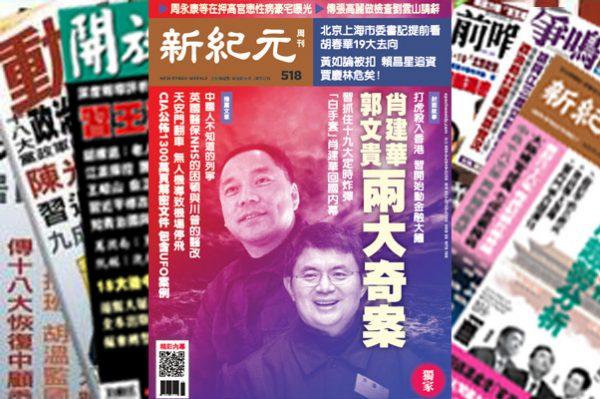 【名刊话坛】「白手套」肖建华被抓,打虎杀入香港(上)