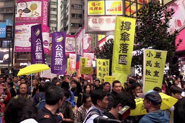 【组图】港民阵游行集会 抗议中共干预特首选举