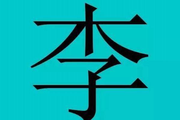 你祖上当过皇帝吗?中国历代帝王姓排名!