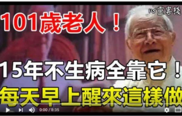 101岁高龄老人每天早上醒来这样做! 15年不生病全靠它,特简单!