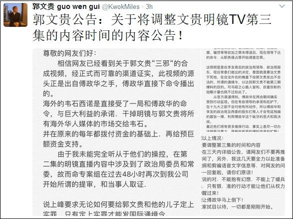 恶战升级 郭文贵提前第三集直播 网传内容预告