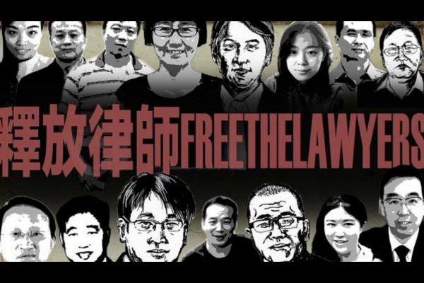 欧美11国私信中共当局调查人权律师遭遇酷刑