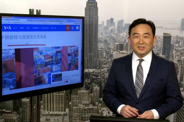 【今日点击】中国担忧与美国发生贸易战截图