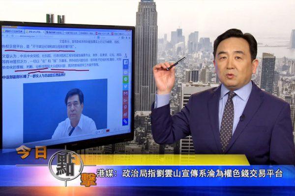 【今日点击】政治局指刘云山宣传系沦为权色钱交易平台