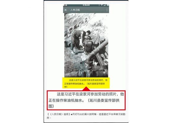 """《人民日报》盗用他人旧照片 再""""黑""""习近平"""