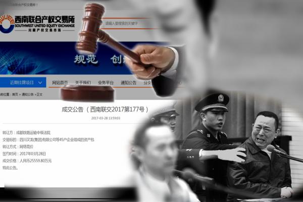 四川黑帮头子刘汉血腥资产拍售2.5亿