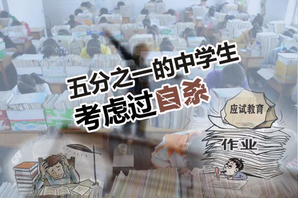 """""""焦虑感""""笼罩下的中国式教育 五分之一中学生想过自杀"""