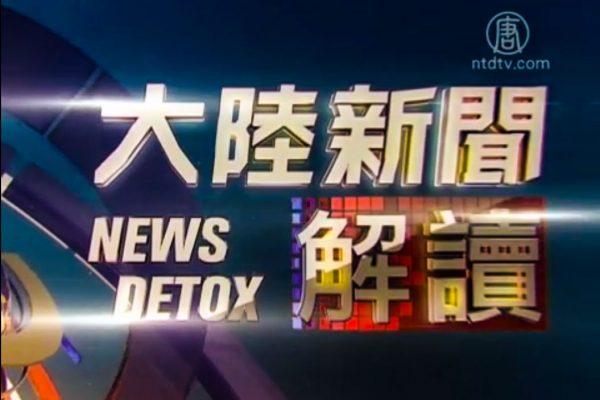 【大陆新闻解读】香港特首选举乱象解析