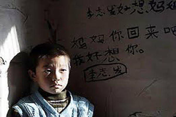 大陆首发蓝皮书:流动与留守儿童人数高达1亿人