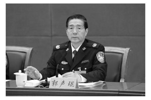 郭聲琨難過2017?敏感時刻 中紀委「溜」過億貪官新疆公安副廳長