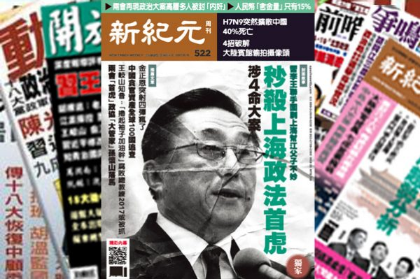 【名刊话坛】秒杀上海政法首虎,习李王围剿上海帮江家族