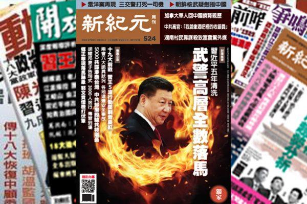 【名刊话坛】19大前哨战,习王5波行动围剿曾庆红