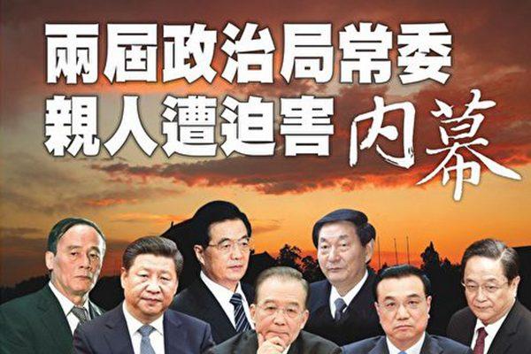 中共两届政治局常委亲人遭迫害内幕