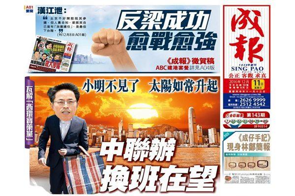 【港特首选战】选前突传中联办主任张晓明被双规