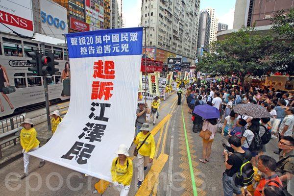 反迫害18周年 30个国家地区223万人举报江泽民