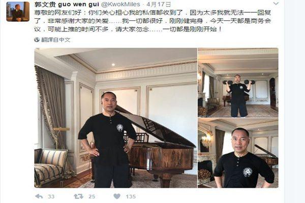 """商人郭文贵预备现身爆""""核弹级重磅料""""前 突传被国际刑警通缉?"""