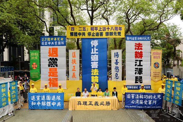 「四.二五」万人中南海上访18周年 港法轮功大游行反中共迫害