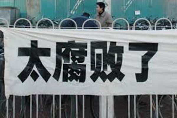 """中共末日""""官场现形记"""" 贪官情妇政商圈扮演多种角色"""