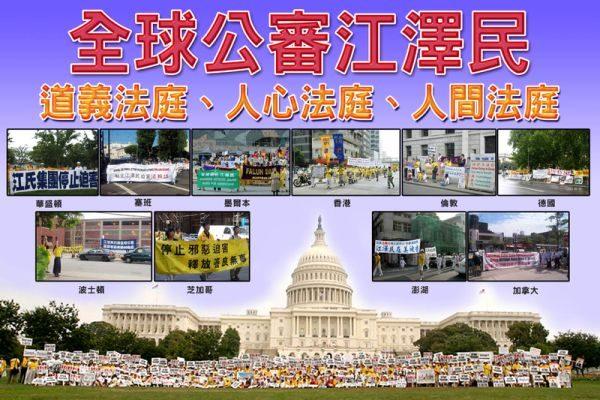 中国之窗第19集 被举报与起诉最多的老老虎是谁