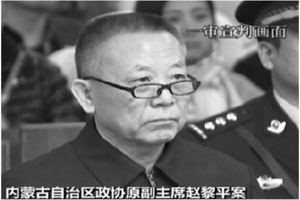内蒙原政协副主席赵黎平今执行死刑