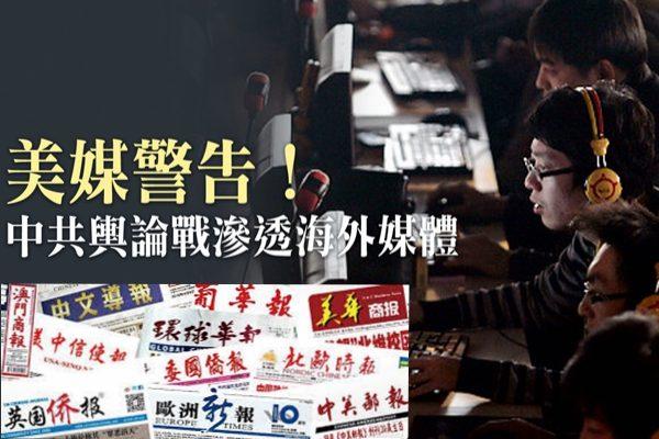 从郭文贵爆料 起底中共扩大渗透海外媒体