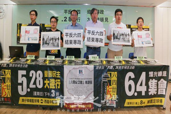 【六四28周年】支联会周日大游行六四晚会主题为平反六四结束专政
